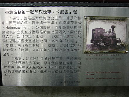 440px-The_history_of_Teng-Yung_locomotive_by_National_Taiwan_Museum